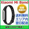 【最短120分で発送】Xiaomi Mi Band XMSH02HM / 小米 シャオミ スマートワイヤレスブレスレット 歩数計 スポーツ フィットネス 生活計