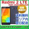 【最短120分で発送】Xiaomi シャオミ 小米 Redmi 2 4G LTE 16GB SIMフリー スマートフォン 海外版 日本語対応(一部) / 紅米2 Redmi2