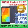 【中古品】 Xiaomi シャオミ 小米 Redmi 2 4G LTE 8GB SIMフリー スマートフォン 海外版 日本語対応(一部) / 紅米2 Redmi2