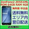【中古品】ZenFone2 64GB メモリ 4GB ZE551ML 日本語搭載海外版【おまけ付!】【土日祝発送】【あす楽】【送料無料】【SIMフリー】【レビュー記入でプレゼント抽選あり】ASUS ZenFone 2 64GB