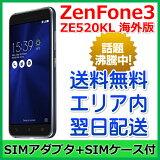 【最短120分で発送】【ガラスフィルム付き】ASUS ZenFone3 ZE520KL 5.2インチ 32GB / 3GB 海外版 日本語対応 ZenFone 3 SIMフリー
