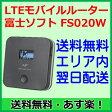 【新価格!】【最短120分で発送!】富士ソフト FS020W LTEクアッドバンドモバイルルーター