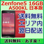 【新品】◆ASUS Zenfone 5 16GB A500KL LTE【日本版】◆【おまけ付!】【土日祝発送】【あす楽】【送料無料】【SIMフリー】【レビュー記入でプレゼント抽選あり】【SIMセット選択可】Zenfone5 16GB