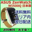 【最短120分で発送】ASUS ZenWatch WI500Q【日本版】