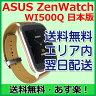 【最短120分で発送!】【在庫限りの処分特価!】ASUS ZenWatch WI500Q【日本版】