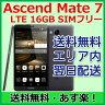 【新品】◆HUAWEI Ascend Mate 7 16GB LTE【日本版】◆【おまけ付!】【土日祝発送】【あす楽】【...