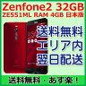【最短120分で発送】ZenFone2 32GB メモリ 4GB ZE551ML 日本版 SIMフリー ZE551ML-GY32S4 ZE551ML-BK32S4 ZE551ML-GD32S4 ZE551ML-RD32S4