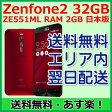 【最短120分で発送】ZenFone2 32GB メモリ 2GB ZE551ML 日本版 SIMフリー ZE551ML-GY32 ZE551ML-GD32 ZE551ML-BK32 ZE551ML-RD32