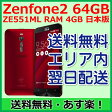 【最短120分で発送】ZenFone2 64GB メモリ 4GB ZE551ML 日本版 SIMフリー ZE551ML-GY64S4 ZE551ML-BK64S4 ZE551ML-GD64S4 ZE551ML-RD64S4
