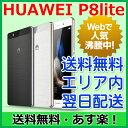 【最短120分で発送】HUAWEI P8lite LTE SIMフリー 本体セット HUAWEI P8 lite P8 / huawei p8lite / ALE-L02/Golden(51094378) ALE-L02/White(51094379) ALE-L02/Black(51094377)