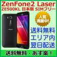 【最短120分で発送】【ガラスフィルム付(998円)】ZenFone2 Laser 16GB 5.0インチ ZE500KL 日本版 SIMフリー / ZenFone2 Laser ZE500KL ZenFone2 Laser