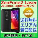 【最短120分で発送】【ガラスフィルム付(998円)】ZenFone2 Laser 16GB 5.0インチ ZE500KL 日本版 SIMフリー / ZenFo...