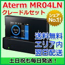 Aterm MR04LN クレードルセット デュアルSIM SIMフリー NEC / MR04LN Aterm MR04LN