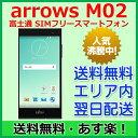 【最短120分で発送】Fujitsu arrows M02 SIMフリー / 富士通 arrows M02 FARM06006 FARM06007