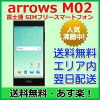 FujitsuarrowsM02SIMフリー/富士通arrowsM02FARM06006FARM06007