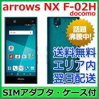 FujitsuarrowsNXF-02Hdocomo�ڡ�ۥͥåȥ���������¡ʰ������ʡ�/�ٻ���arrowsAAF07468AAF07455AAF07471