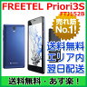 FREETEL Priori3S LTE FTJ152B SIMフリー プラスワン・マーケティング / フリーテル FTJ152B-Priori3S-BK FTJ152B-Priori3S-NV FTJ152B-Priori3S-WH