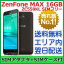 【最短120分で発送】【ガラスフィルム付(798円)】ZenFone Max 16GB 5.5インチ ZC550KL 日本版 SIMフリー ZC550KL-BK...