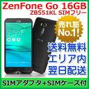 【最短120分で発送】【ガラスフィルム付(798円)】ZenFone Go 16GB 5.5インチ ZB551KL 日本版 SIMフリー ZB551KL-BK1...