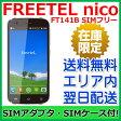 【在庫限り処分価格】【最短120分で発送】FREETEL nico FT141B 5.0インチ クアッドコア SIMフリー / FT141B_NICO_BK FT141B_NICO_CG
