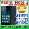 【最短120分で発送】XiaomiRedmi Note 2 4G LTE 16GB SIMフリー スマートフォン 海外版 日本語対応(一部) / シャオミ