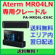 PA-MR04L-EX4C Aterm MR04LN 専用クレードル【土日祝発送】【あす楽】【送料無料】【最短翌日着】