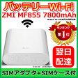 ショッピングLTE 【最短120分で発送】バッテリーWi-Fi 7800mAh ZMI MF855 4G LTE SIMフリー モバイルバッテリー 海外版 日本語対応 / バッテリーWi-Fi Wi-Fiルーター機能付き モバイルWi-Fi / モバイル Wi-fi ポータブル Wi-Fi WiFi