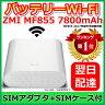 【最短120分で発送】バッテリーWi-Fi 7800mAh ZMI MF855 4G LTE SIMフリー モバイルバッテリー 海外版 日本語対応 / バッテリーWi-Fi Wi-Fiルーター機能付き モバイルWi-Fi / モバイル Wi-fi ポータブル Wi-Fi WiFi