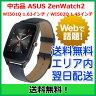 【中古品】ASUS ZenWatch2 本革バンド WI501Q WI502Q / WI501Q-BL04 WI501Q-AB04 WI502Q-GR04 WI502Q-OR04 ZenWatch 2