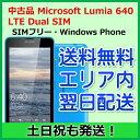 【中古品】Microsoft Lumia 640 LTE Dual SIM Windows Phone RM-1113【おまけ品付!】【土日祝発送】【あす楽】【送料無料】【SIMフリー】【レビュー記入でプレゼント抽選あり】