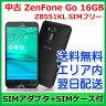 【中古品】ZenFone Go 16GB 5.5インチ ZB551KL 日本版 SIMフリー ZB551KL-BK16 ZB551KL-WH16 ZB551KL-BL16