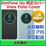 �ں�û120ʬ��ȯ���۽������С� View Folio Cover ASUS ZenFone Go ZB551KL �������С� 90AC0170-BCV001 90AC0170-BCV002 Zenfone ZenfoneGo ������ ���С� ��Ģ��
