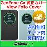 【最短120分で発送】純正カバー View Folio Cover ASUS ZenFone Go ZB551KL 純正カバー 90AC0170-BCV001 90AC0170-BCV002 Zenfone ZenfoneGo ケース カバー 手帳型