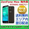 【海外版】ZenFone Max ZC550KL 16GB RAM 2GB SIMフリー /ZenfoneMaxZC550KL/ゼンフォンマックス