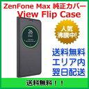【最短120分で発送】純正カバー View Flip CASE ASUS ZenFone Max ZC550KL 純正View Flip cover 90AC0110-BCV001 Zenfone ZenfoneMax ケース カバー 手帳型