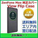 �ں�û120ʬ��ȯ���۽������С� View Flip CASE ASUS ZenFone Max ZC550KL ����View Flip cover 90AC0110-BCV001 Zenfone ZenfoneMax ������ ���С� ��Ģ��