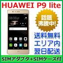 【最短120分で発送】HUAWEI P9 lite LTE SIMフリー 本体セット HUAWEI P9 lite P9lite / huawei p9lite...