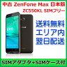 【中古品】【ガラスフィルム付(798円)】ZenFone Max 16GB 5.5インチ ZC550KL 日本版 SIMフリー ZC550KL-BK16 ZC550KL-WH16