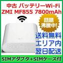 【中古品】Y!mobile バッテリーWi-Fi 7800mAh ZMI MF855 4G LTE 日本版 SIMフリー モバイルバッテリー / バッテリーWi-Fi Wi-Fiルーター機能付き モバイルWi-Fi / モバイル Wi-fi ポータブル Wi-Fi WiFi