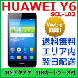【最短120分で発送】HUAWEI Y6 LTE SIMフリー 本体セット HUAWEI Y6 / SCL-L02/Y6/White SCL-L02/Y6/Black