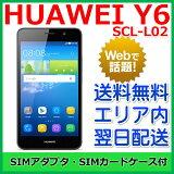 �ں�û120ʬ��ȯ����HUAWEI Y6 LTE SIM�ե ���Υ��å� HUAWEI Y6 / SCL-L02/Y6/White SCL-L02/Y6/Black