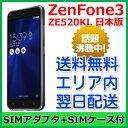 【最短120分で発送】ASUS ZenFone3 ZE520KL 5.2インチ 32GB / 3GB ZE520KL-BK32S3 ZE520KL-WH32S3...