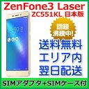 【最短120分で発送】ASUS ZenFone3 Laser ZC551KL 5.5インチ 32GB / 4GB ZC551KL-GD32S4 ZC551KL-...