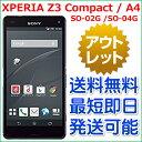 【値下げしました】【最短120分で発送】【未使用品】docomo XPERIA Z3 Compact SO-02G / XPERIA A4 SO-04G 白ロム...