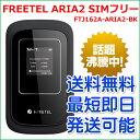 【新品未使用】【保証2019/3/31まであり】FREETEL ARIA 2 SIMフリー モバイル Wi-Fi ルーター FTJ162A-ARIA2-BK