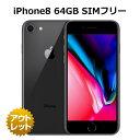 【未使用品】iPhone8 64GB SIMフリー 正規リファービッシュ未使用品 白ロム 本体 スマホ 利用制限表示(-)(利用制限対象外) 整備済新品