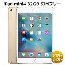 【SIMフリー】iPad mini4 32GB SIMフリー 白ロム 本体