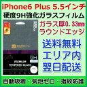 �y�y��j�����z�y�G���A������ziPhone6 Plus 5.5�C���`�p 0.33mm�K���X�t�B����