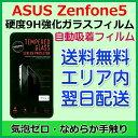 �y�y��j�����z�y�G���A������zASUS Zenfone 5 �p�K���X�t�B�����y���[���֑��B�z�y����