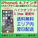 【土日祝発送】【エリア内翌日着】iPhone6s iPhone6 4.7インチ用メタルヘアライン加工全面ガラスフィルム 0.26mm【硬度9H】【ネコポス/メール便速達】【※時間指定不可】iPhone 6s iPhone 6